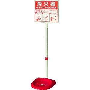 ユニット 消火器スタンド [376-21A] 37621A 販売単位:1