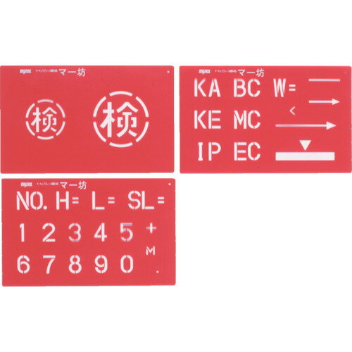 【20日限定クーポン配布中】マイゾックス マーキングプレートマー坊 [MB-45] MB45 販売単位:1