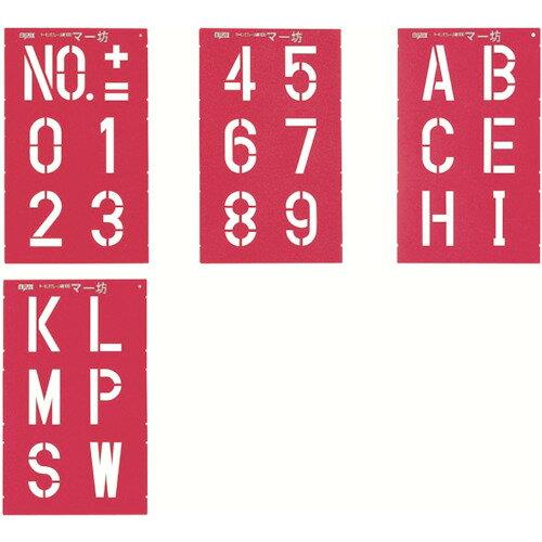 【20日限定クーポン配布中】マイゾックス マーキングプレートマー坊 [MB-100] MB100 販売単位:1