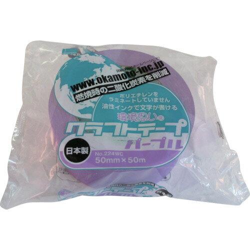 オカモト クラフトテープ環境思いカラー紫 [224WC5050V] 224WC5050V 販売単位:1