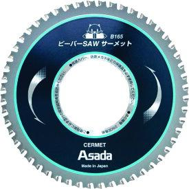 アサダ ビーバーSAWサーメットB165 [EX7010497] EX7010497 販売単位:1 送料無料