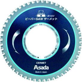 アサダ ビーバーSAW サーメットB155V [EX7010498] EX7010498 販売単位:1 送料無料