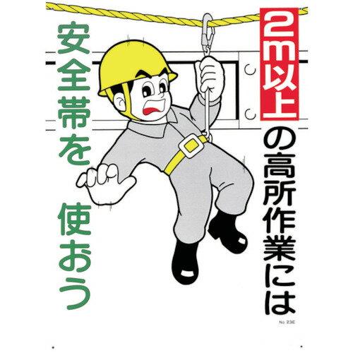 つくし 標識 「2m以上の高所作業には安全帯を使おう」 [23-E] 23E 販売単位:1