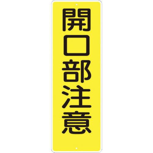【3/25限定クーポン配布中】つくし 短冊形標識「開口部注意」 縦型 [340] 340 販売単位:1