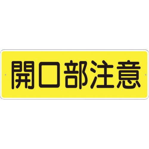 【3/25限定クーポン配布中】つくし 短冊形標識「開口部注意」 横型 [340-A] 340A 販売単位:1