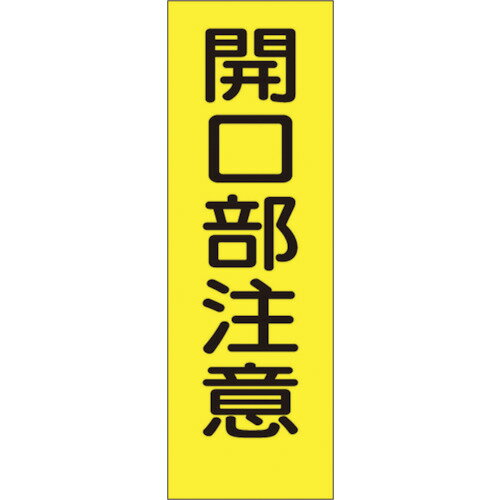【3/25限定クーポン配布中】つくし 短冊形ステッカー「開口部注意」 縦型 [340-S] 340S 販売単位:1