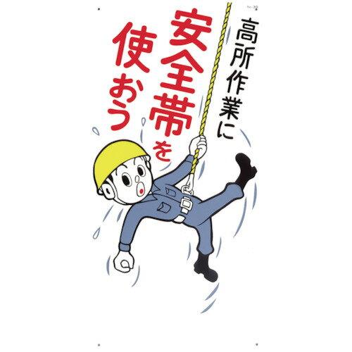 【3/25限定クーポン配布中】つくし 標識 「高所作業に安全帯を使おう」 [39] 39 販売単位:1