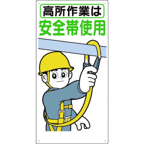 【3/25限定クーポン配布中】つくし 標識 「高所作業は安全帯使用」 [39-B] 39B 販売単位:1