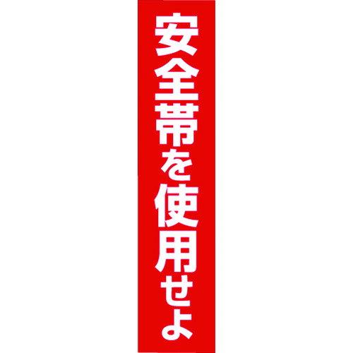 【3/25限定クーポン配布中】つくし ステッカー 「安全帯を使用せよ」 縦型 [39-G] 39G 販売単位:1