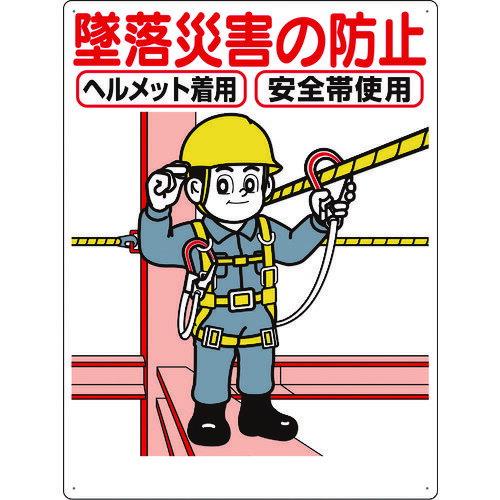 【3/25限定クーポン配布中】つくし 標識 「墜落災害の防止」 [42-C] 42C 販売単位:1