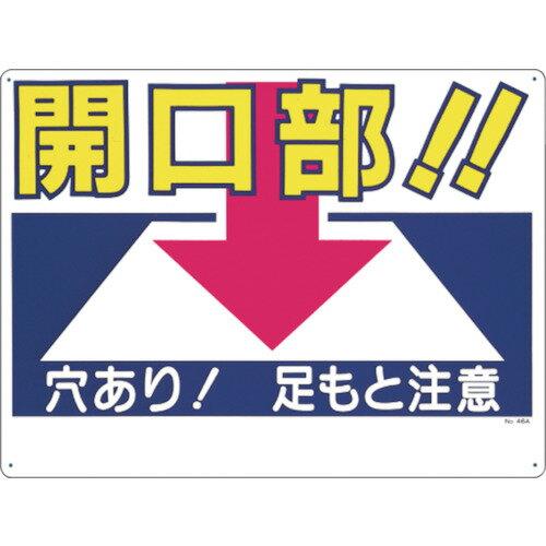 【3/25限定クーポン配布中】つくし 標識 「開口部!!穴あり!足もと注意」 [46-A] 46A 販売単位:1