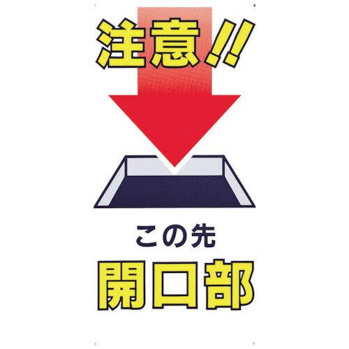 【3/25限定クーポン配布中】つくし 標識 「注意!!この先開口部」 [46-B] 46B 販売単位:1