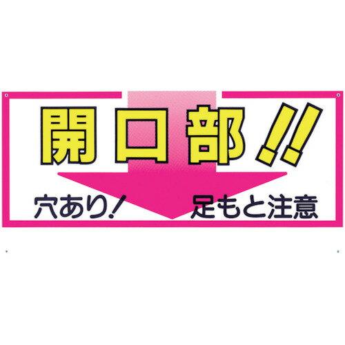 【3/25限定クーポン配布中】つくし 標識 「開口部!!穴あり!足もと注意」 [46-C] 46C 販売単位:1