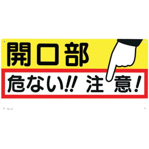 【3/25限定クーポン配布中】つくし 標識 「開口部 危ない!!注意!」 [47] 47 販売単位:1