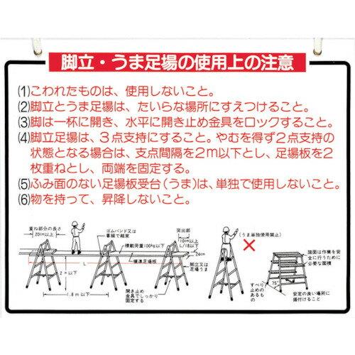 【3/25限定クーポン配布中】つくし 標識 「脚立、うま足場の使用上の注意」 [48-B] 48B 販売単位:1