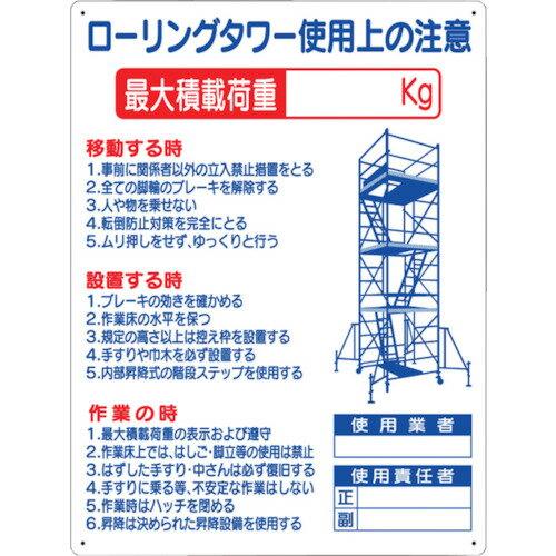 【3/25限定クーポン配布中】つくし 標識 「ローリングタワー使用上の注意」 [48-F] 48F 販売単位:1