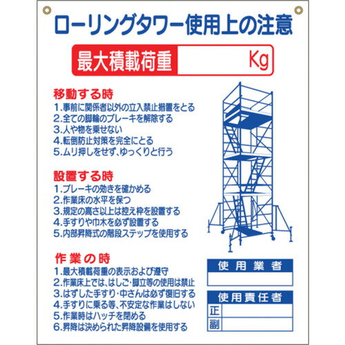 【3/25限定クーポン配布中】つくし 標識 「ローリングタワー使用上の注意」 [48-G] 48G 販売単位:1