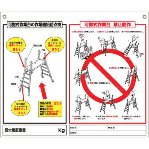 【3/25限定クーポン配布中】つくし 標識 「可搬式作業台の点検項目、禁止動作」 [48-H] 48H 販売単位:1