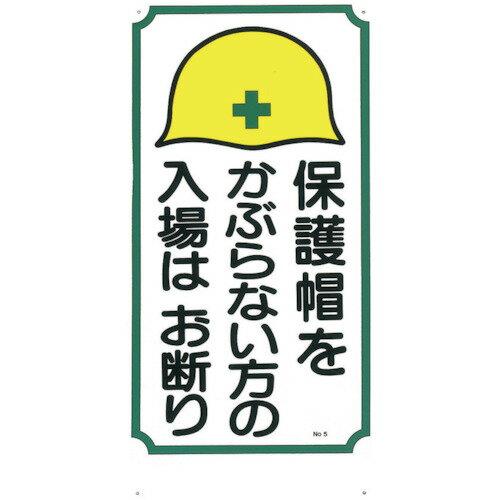【3/25限定クーポン配布中】つくし 標識 「保護帽をかぶらない方の入場はお断り」 [5] 5 販売単位:1