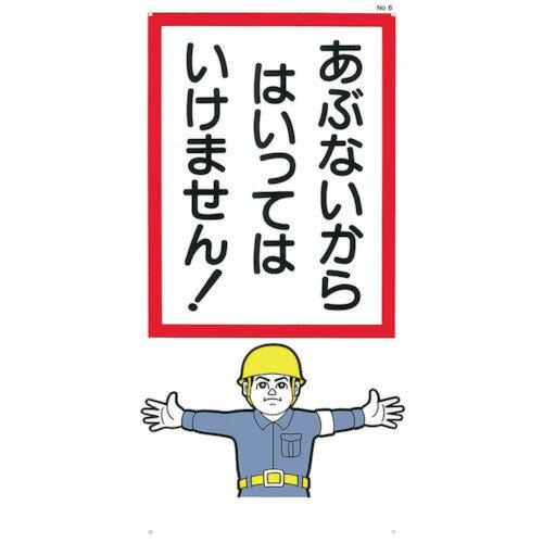【3/25限定クーポン配布中】つくし 標識 「あぶないからはいっていけません!」 [6] 6 販売単位:1