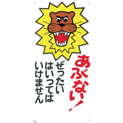 【3/25限定クーポン配布中】つくし 標識 「あぶない!ぜったいにはいってはいけません」 [6-B] 6B 販売単位:1
