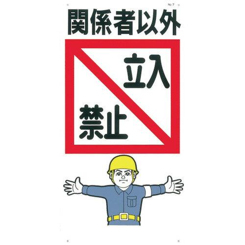 【3/25限定クーポン配布中】つくし 標識 「関係者以外立入禁止」 [7] 7 販売単位:1