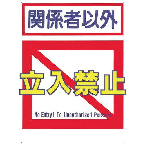 【3/25限定クーポン配布中】つくし 標識 「関係者以外立入禁止」 [7-B] 7B 販売単位:1