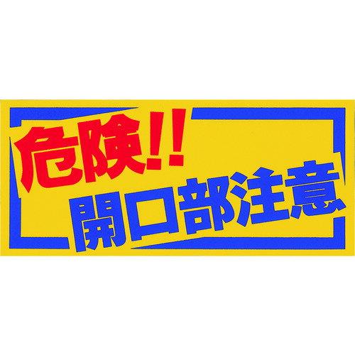 【3/25限定クーポン配布中】つくし ノンスリップシート 「危険!!開口部注意」 [MM-47A] MM47A 販売単位:1