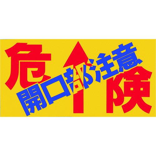 【3/25限定クーポン配布中】つくし ノンスリップシート 「危険 開口部注意」 [MM-47B] MM47B 販売単位:1