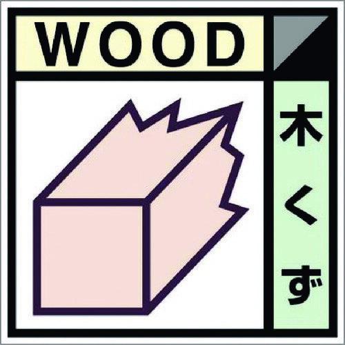 【3/25限定クーポン配布中】つくし 産廃標識ステッカー「木くず」 [SH-101C] SH101C 販売単位:1