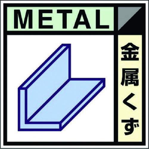 【3/25限定クーポン配布中】つくし 産廃標識ステッカー「金属くず」 [SH-102C] SH102C 販売単位:1