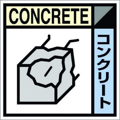 【3/25限定クーポン配布中】つくし 産廃標識ステッカー「コンクリート」 [SH-107C] SH107C 販売単位:1