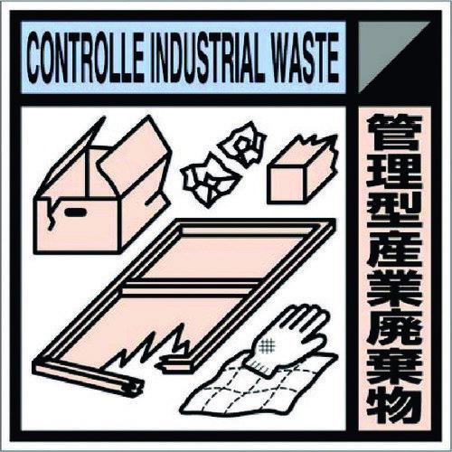 【3/25限定クーポン配布中】つくし 産廃標識ステッカー「管理型産業廃棄物」 [SH-118C] SH118C 販売単位:1