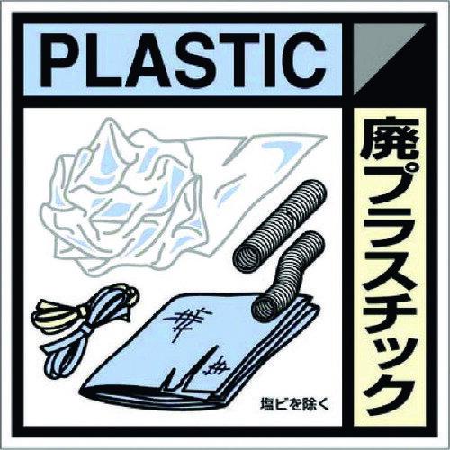 【3/25限定クーポン配布中】つくし 産廃標識ステッカー「廃プラスチック」 [SH-120C] SH120C 販売単位:1