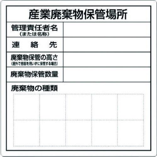 【3/25限定クーポン配布中】つくし 産業廃棄物保管場所標識 [SH-30] SH30 販売単位:1