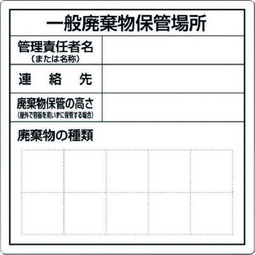 【3/25限定クーポン配布中】つくし 一般産業廃棄物保管場所標識 [SH-31] SH31 販売単位:1