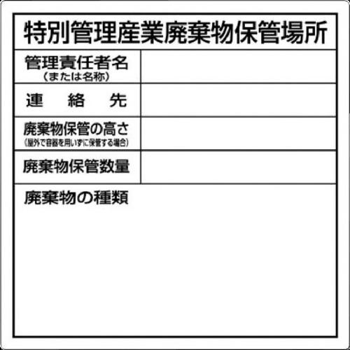 【3/25限定クーポン配布中】つくし 特別管理産業廃棄物保管場所標識 [SH-32] SH32 販売単位:1