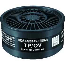 シゲマツ TW用吸収缶 有機ガス用 [TP/OV] TPOV 販売単位:1