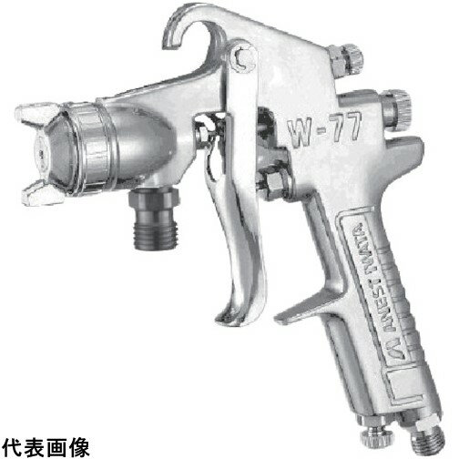 アネスト岩田 中形スプレーガン 吸上式 ノズル口径 Φ1.5 [W-77-11S] W7711S 販売単位:1 送料無料