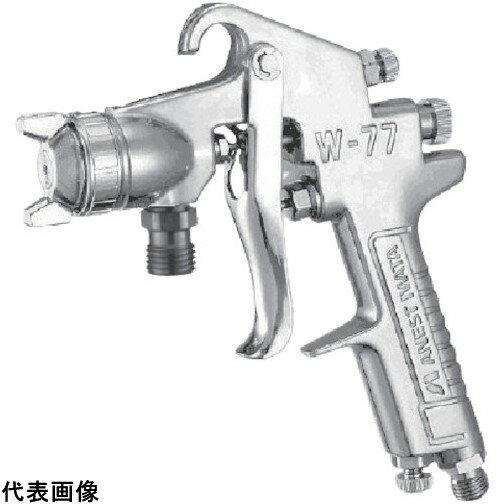 アネスト岩田 中形スプレーガン 吸上式 ノズル口径 Φ2.0 [W-77-21S] W7721S 販売単位:1 送料無料