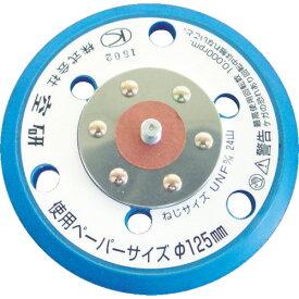 空研 5インチブルーパッドマジック用穴あき [Z3030552B] Z3030552B 販売単位:1