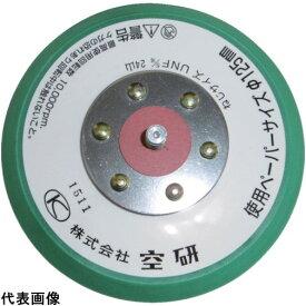 空研 グリーンパッド 穴なし ノリタイプ [Z3030561AH] Z3030561AH 販売単位:1