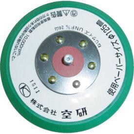 空研 5インチグリーンパッドマジック用穴なしハード [Z3030561BH] Z3030561BH 販売単位:1
