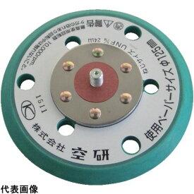 空研 5インチグリーンパッドのり付用穴あきハード [Z3030562AH] Z3030562AH 販売単位:1