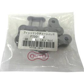 カタヤマ フィットリンク 50-34L(JL付) [FT50-34J] FT5034J 販売単位:1