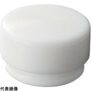 ショックレスハンマー OH EZショックレスハンマー 替ヘッド #2 白 [EZ-20HW] 販売単位:1