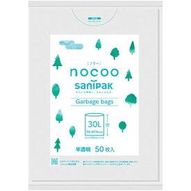 サニパック NOCOO(ノクー) 30L雑色半透明 50枚 [CN35] CN35 販売単位:1
