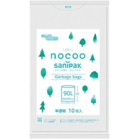 サニパック NOCOO(ノクー)90L雑色半透明 10枚 [CN91] CN91 販売単位:1
