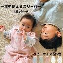 スリーパー ベビーサイズ 赤ちゃん シンプルで可愛いデザインのスリーパー 洗濯してもふわふわな6重ガーゼ さらさらし…