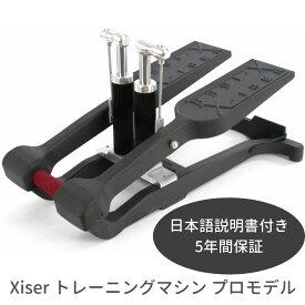 エクサー プロ ステッパー 日本語説明書付き 5年間修理保証 Xiser Pro Trainer エクササイズ ウォーキング ブラック Black
